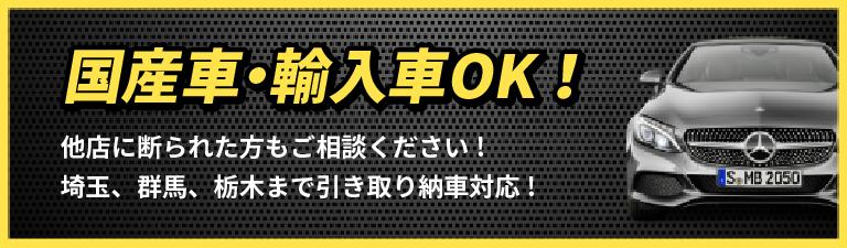 国産車・輸入車OK!
